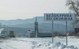 Ростелеком Белокуриха
