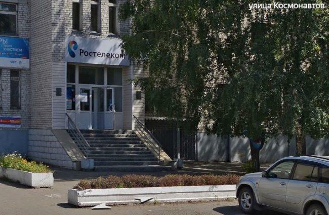 Новоалтайск Ростелеком