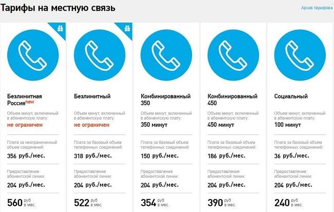 тариф на домашний телефон